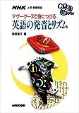 CD BOOK NHK上級・基礎英語 マザーグースで身につける 英語の発音とリズム (CDブック)