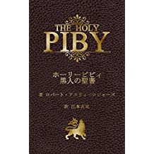 The Holy Piby: The Blackmans Bible (Japanese Edition)
