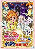 Animation - Futari Wa Precure (Pretty Cure) Splash Star Tick-Tack Kiki Ippatsu! (Movie) [Japan BD] PCXX-50085