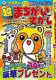超まちがいさがし Vol.6