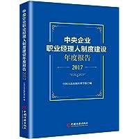 中央企业职业经理人制度建设年度报告(2017)