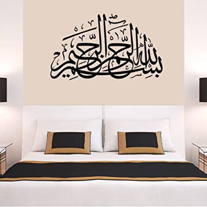 zooarts Art islamique calligraphie arabe Allah mural en vinyle ...