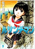 Ressentiment 3 (Big Comics) (2004) ISBN: 4091873030 [Japanese Import]