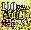 オムニバス / 100万人のGOLD MIX -BEST OF J-POP- Mixed by DJ ROYALの商品画像