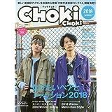 CHOKi CHOKi 2018年 Winter 小さい表紙画像