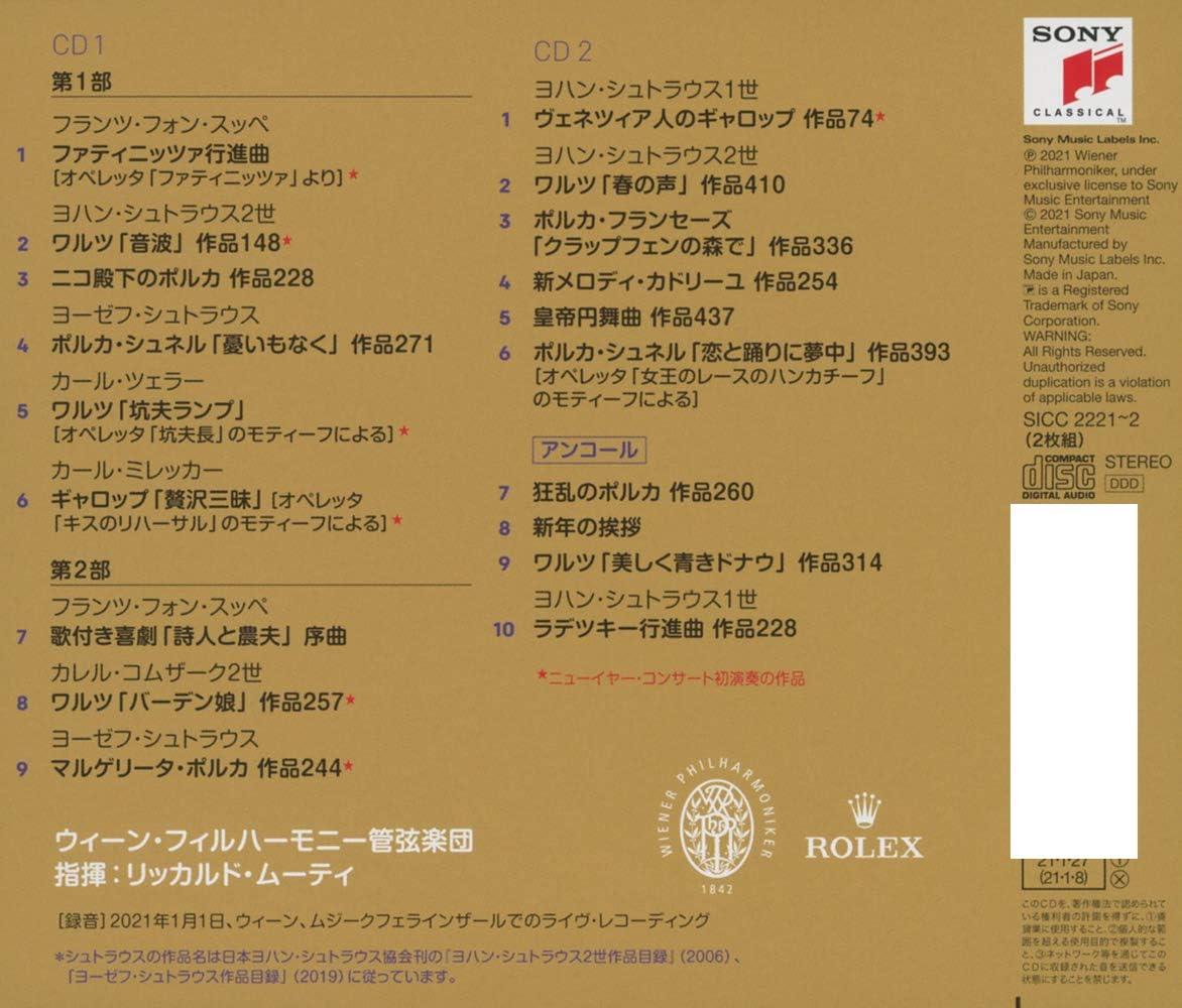 コンサート 2021 イヤー ニュー クラシックファン必見の番組が盛りだくさん! |NHK_PR|NHKオンライン