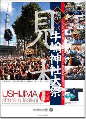 牛嶋神社 御鎮座1155年大祭記念 ...