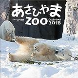 あさひやまZOO 2018年 カレンダー 壁掛け CL-358
