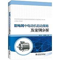 配电网中电动机启动策略及案例分析
