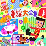 Amazon.co.jp 売れ筋ランキング: 童謡 の中で最も人気のある商品です