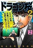 ドラゴン桜2 コミック 1-2巻セット