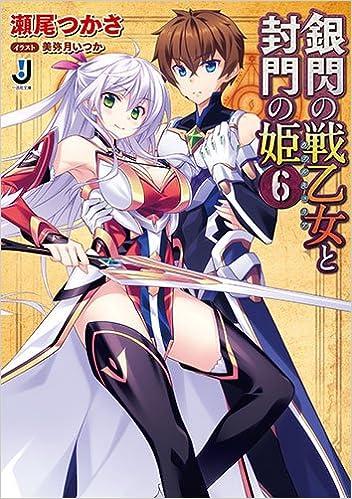 [瀬尾つかさ] 銀閃の戦乙女と封門の姫 全06巻 +外伝