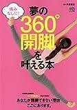 痛みなしに! 「夢の360°開脚を叶える本」~あなたが開脚できない理由ここにあります~ (エイムック 3504)