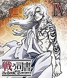 戦う司書 The Book of Bantorra 第9巻 [Blu-ray]