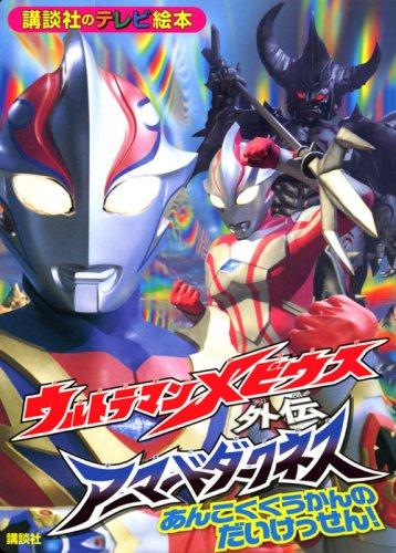 Great Battle of Ultraman Mebius Gaiden Armored Darkness dark space! (TV picture book of Kodansha (1438)) (2008) ISBN: 4063444384 [Japanese Import]