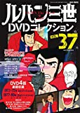 ルパン三世DVDコレクション (37) 2016年 6/28号