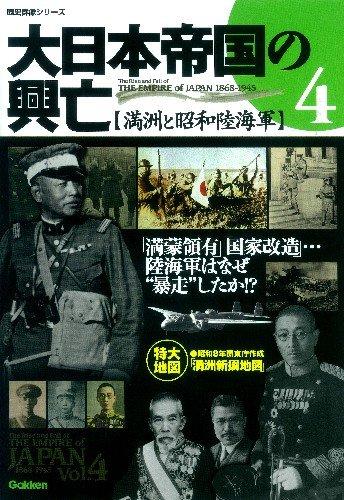 大日本帝国の興亡 ④満洲と昭和陸海軍 (歴史群像シリーズ)
