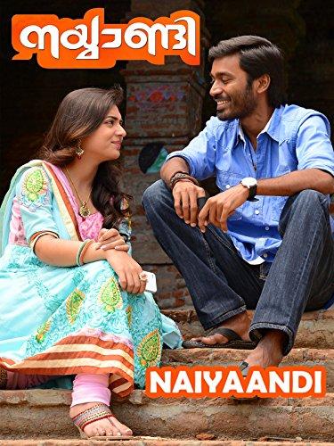 Naiyaandi (English Subtitled) (Secrets Of A Bollywood Marriage)