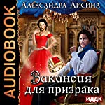 Vacancy for a Ghost [Russian Edition]: Lady Ghost, Book 1 | Alexandera Lisina