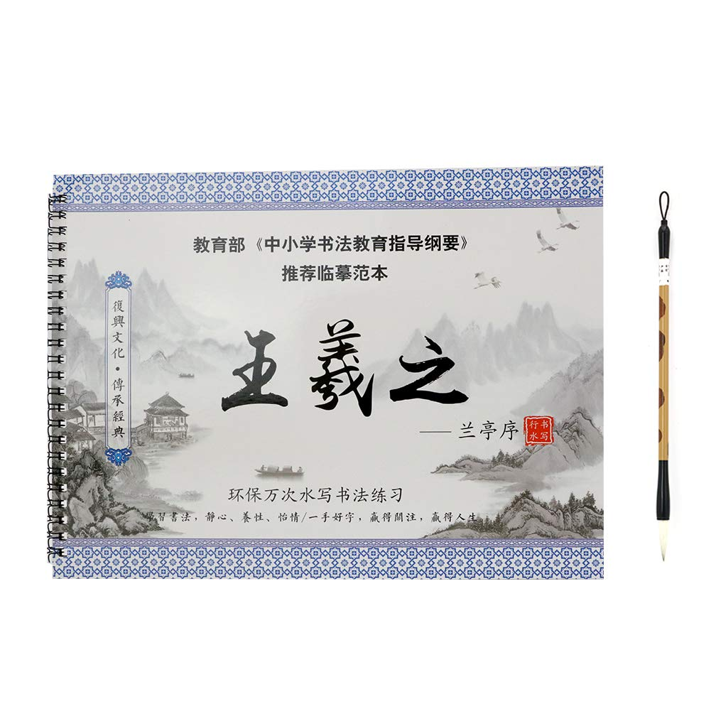 Wancetang Reusable Chinese Water Writing Cloth Paper Practice Calligraphy Character Book for Beginner(Wang Xi Zhi) by Wancetang
