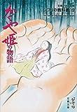 ジブリの教科書19 かぐや姫の物語 (文春ジブリ文庫)