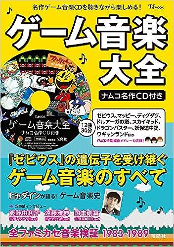 ゲーム音楽大全 ナムコ名作CD付き