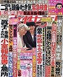 週刊女性セブン 2019年 4/4 号 [雑誌]
