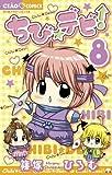 Chibi Devi! (Chibidebi) [In Japanese] Vol.8