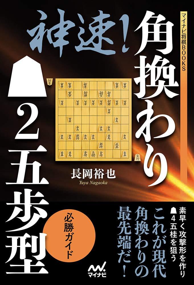 神速! 角換わり△2五歩型 必勝ガイド (マイナビ将棋BOOKS) | 長岡裕也 ...