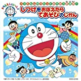 Doraemon Eigo No Uta by Various Artists (2008-10-01)