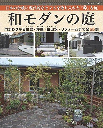 Modern garden (no.1328 boutique Mook) pdf epub
