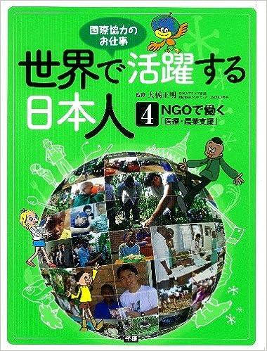 ダウンロードブック 世界で活躍する日本人〈4〉NGOで働く(医療・農業支援)―国際協力のお仕事 無料のePUBとPDF