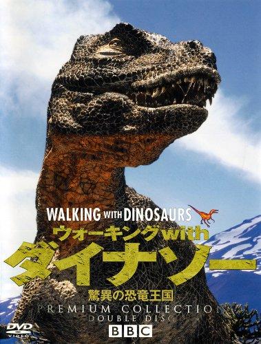 ウォーキング with ダイナソー ~驚異の恐竜王国~プレミアム?コレクション [DVD] B00005IX03