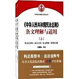 中华人民共和国民法总则:条文理解与适用(套装上下册)