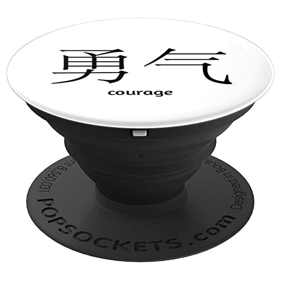 Amazon Courage In Chinese Letters Uplifting Cool Words
