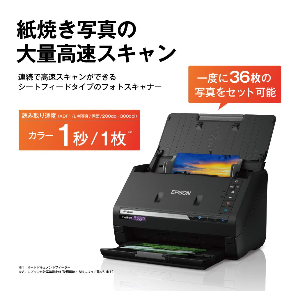 abbe72c47a Amazon   エプソン フォトスキャナー FF-680W (シートフィード/A4/USB対応/Wi-Fi対応/写真簡単スキャン)   エプソン    ドキュメントスキャナ 通販