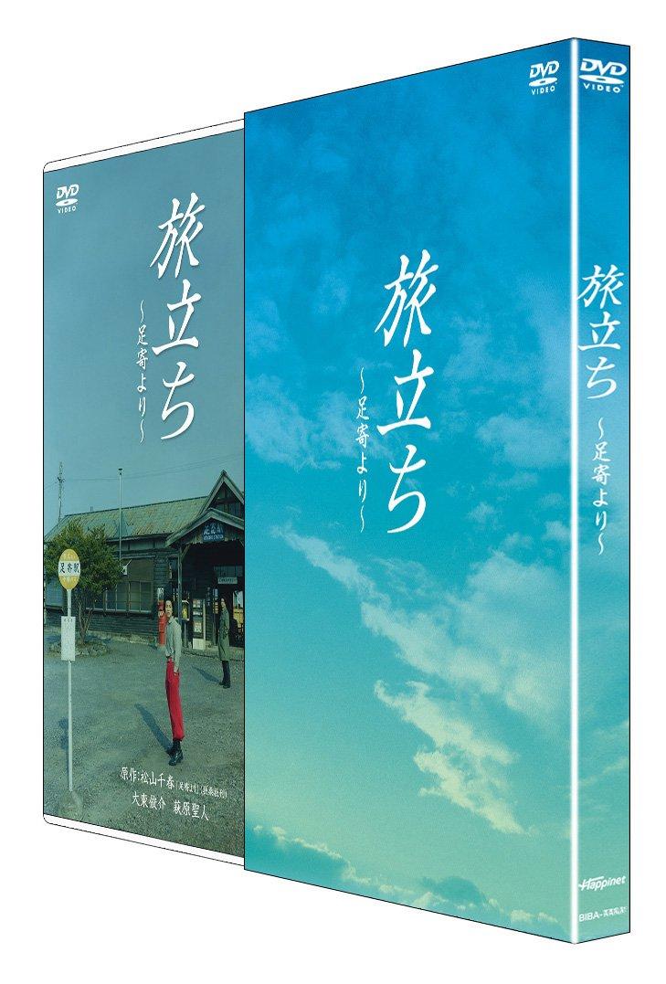 Amazon   旅立ち~足寄より~ [DVD...