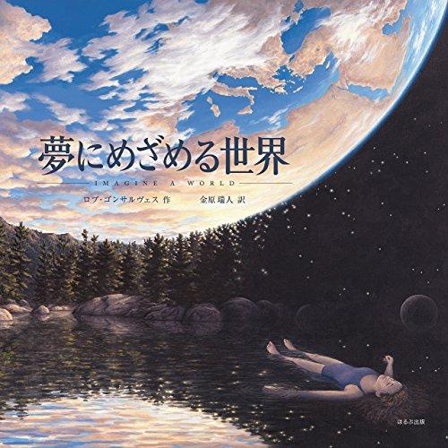 夢にめざめる世界 (海外秀作絵本)