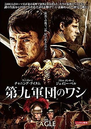 Amazon.co.jp: 第九軍団のワシ [レンタル落ち]: DVD