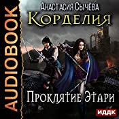 Curse of Atery [Russian Edition]: Cordelia, Book 2 | Anastasia Sychev