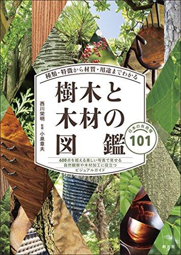 種類・特徴から材質・用途までわかる樹木と木材の図鑑:日本の有用種101