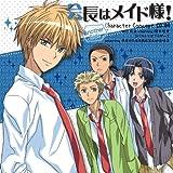 「会長はメイド様!」キャラクターコンセプトCD―Another Side―