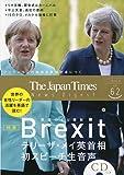 The Japan Times News Digest 2016.9 Vol.62 (CD1枚つき)