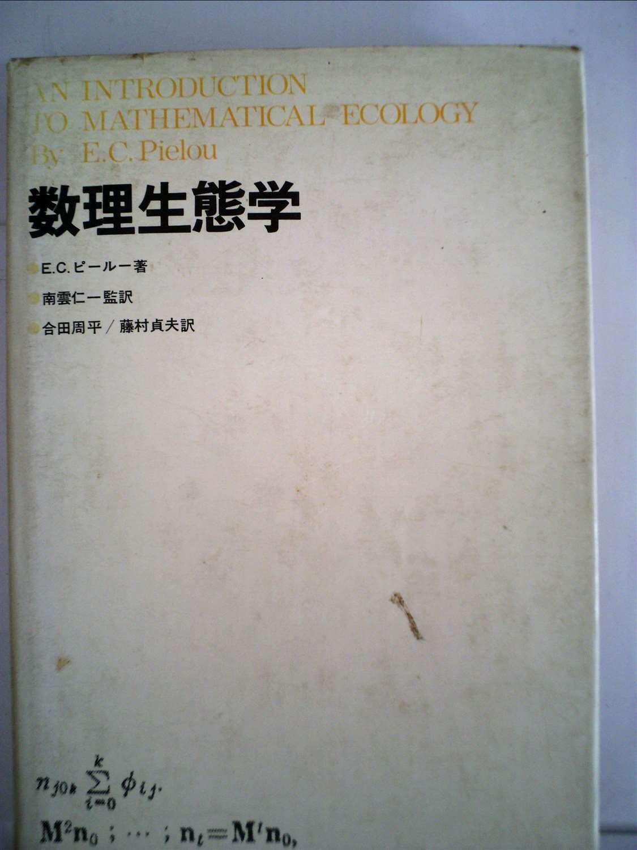 数理生態学 (1974年)   E.C.ピー...