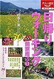 日帰りウォーキング関東周辺〈1〉 (大人の遠足BOOK―東日本)