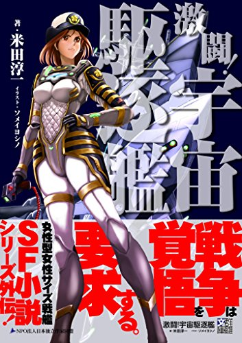 Fierce fight Space destroyer (GunSu Library) (Japanese Edition)