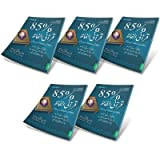 85 % Quranic Words - Pocket Book, Set Of 5 (English)