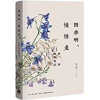 四季啊,慢慢走:北京自然笔记