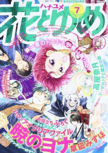 花とゆめ 2013年 3/20号 [雑誌]