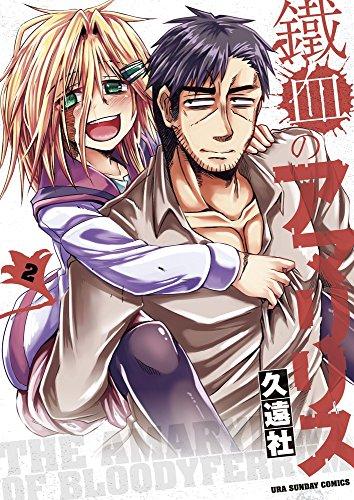 鐵血のアマリリス 2 (裏少年サンデーコミックス)